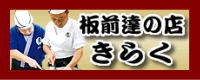 Kiraku Honpo fugu blowfish Yamaguchi site │ professional courier mail order fugu